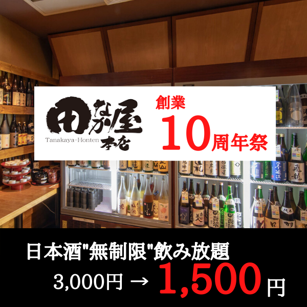 宮城居酒屋 日本酒専門 田なか屋本店 五反田