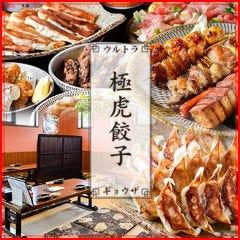 極虎餃子(ウルトラギョーザ) 西鉄久留米店