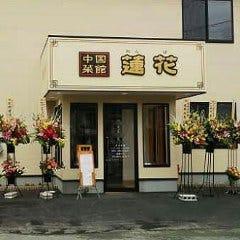 中国菜館 蓮花