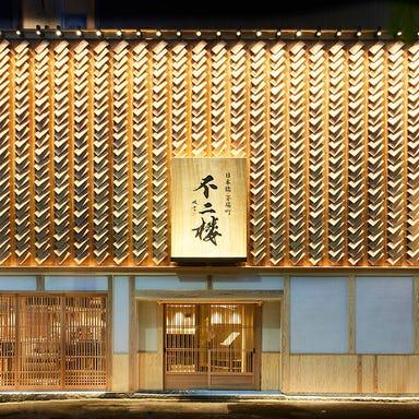 不二楼 ‐Fujiro‐ 日本橋茅場町 メニューの画像