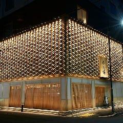 不二楼 ‐Fujiro‐ 日本橋茅場町