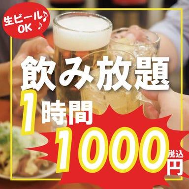 個室ダイニング 箱屋 豊田店 コースの画像