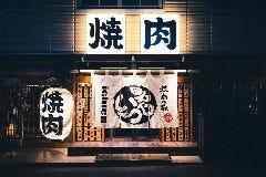 焼肉の家 いちえん 東加古川店
