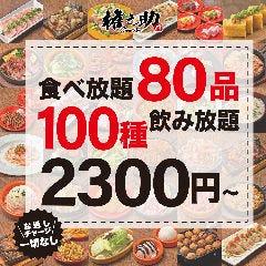 全180品食べ飲み放題居酒屋 権之助 町田駅前店