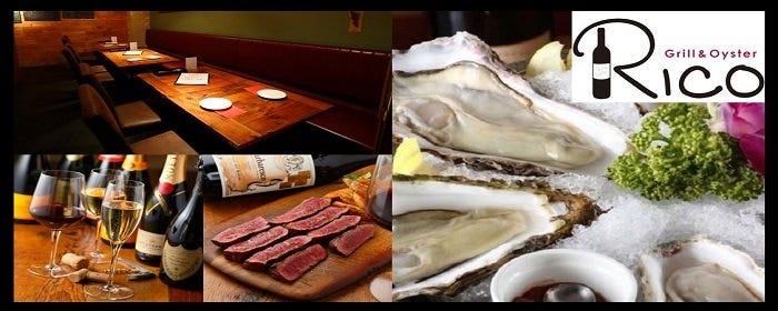 Grill&Oyster Rico〜リコ〜牡蠣と魚 青葉台