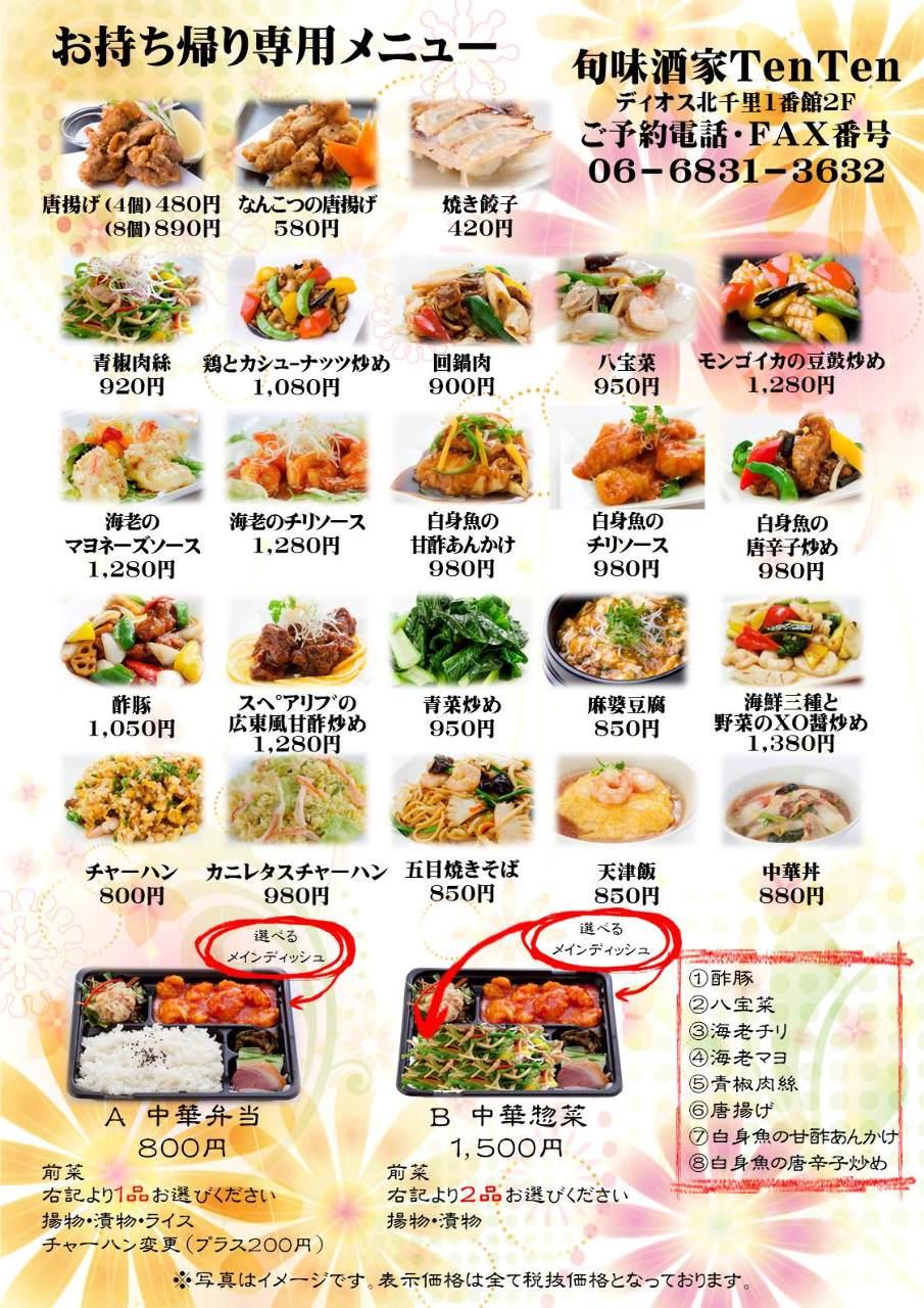 旬味酒家 TenTen 北千里店
