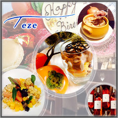 料理とワイン Teze~テズ~