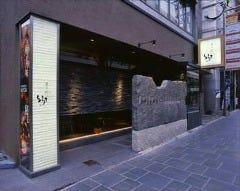 郷 安政町店