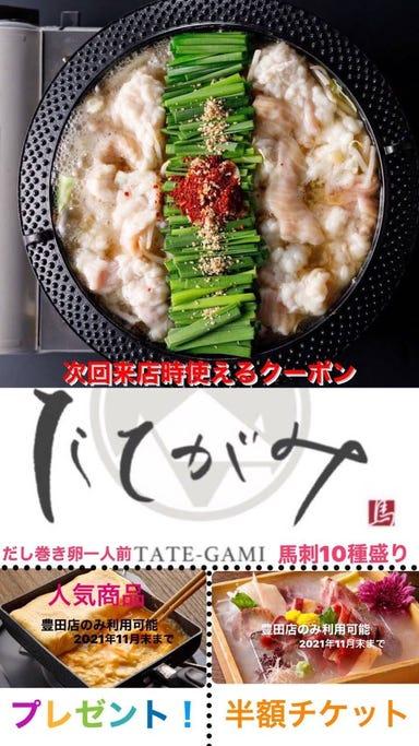 個室 肉割烹 たてがみ豊田駅前店  メニューの画像