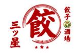 【■焼き餃子 10個】 759円【沖縄県】