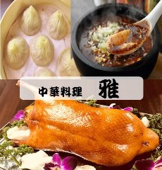 四川風中華料理 雅