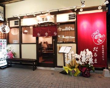 Daruma Tsukishimahonten
