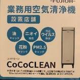 店内に大型空気清浄機を設置しております。