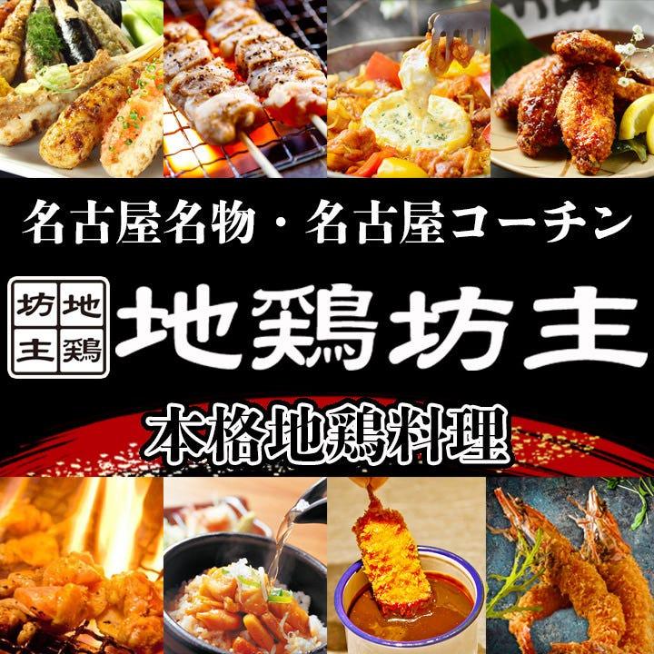 王道地鶏メニューはそのままに!季節の食材は創作料理をコースに