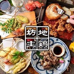 完全個室 名古屋コーチン 新鮮魚介 地鶏坊主 岩倉駅前店