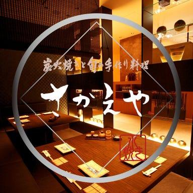さかえや 浦和パルコ本店 店内の画像
