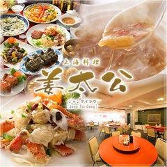 姜太公(じゃんたいこう) 麹町店