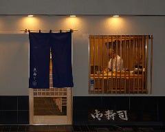 寿司・地魚料理 浜寿司
