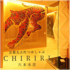 京都つゆしゃぶ CHIRIRI(ちりり)六本木店