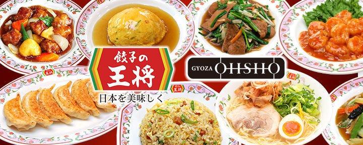 餃子の王将 京都東インター店