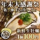 年末大感謝祭!第一弾は牡蠣フェア!生牡蠣1個100円です!