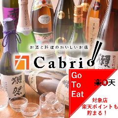 肉×嚴選日本酒 カブリオ