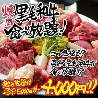 もんじゃ焼き×焼き肉 鑠鑠(しゃくしゃく) 名駅店 こだわりの画像