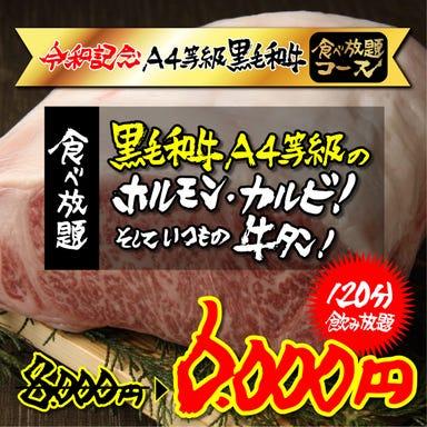 もんじゃ焼き×焼き肉 鑠鑠(しゃくしゃく) 名駅店 コースの画像