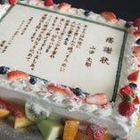 お世話になった方の送別会やご家族に、感謝を込めて賞状をかたどったケーキをサプライズしませんか