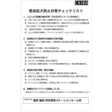 鮨処 鮨辰 柏高島屋ステーションモール店 メニューの画像