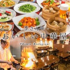 李さんのおいしい中華屋
