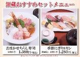 銀蔵おすすめメニュー おまかせちらし寿司・季節握りセット