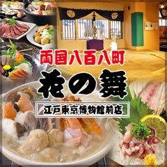 個室 両国八百八町 花の舞 江戸東京博物館前店