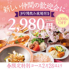 本格釜飯・串焼・居酒屋かまどか 朝霞店