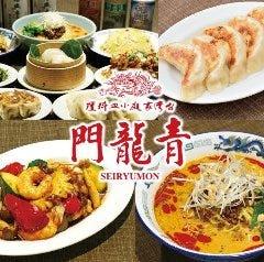 台湾風中華居酒屋 青龍門 東京ドームシティ 水道橋店