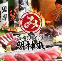 藁焼き鰹たたき 明神丸 松山二番町店