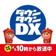 ダウンタウンDXに紹介されました♪♪