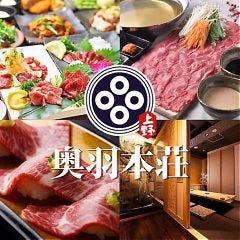 完全個室居酒屋 牛タン&肉寿司食べ放題 奥羽本荘 上野店