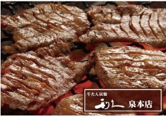 牛たん炭焼 利久 泉本店