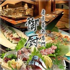 產直青魚專門 池袋 禦廚 (みくりや)