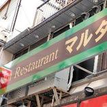 [駅近で楽々便利♪] 新橋駅徒歩2分ビル2Fの隠れ家◇看板が目印