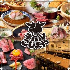肉厚グルメバーガー × 牛バル こじまや 千葉店