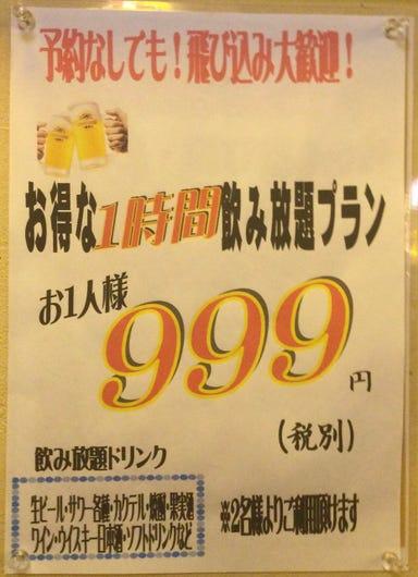 ひだりうまでん助 高円寺店 こだわりの画像