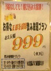 ひだりうまでん助 高円寺店