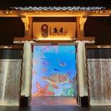 竜宮城を模した「絵にも描けない美しさ」の異空間へとお客様を誘います