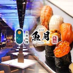 日本料理 鱼月