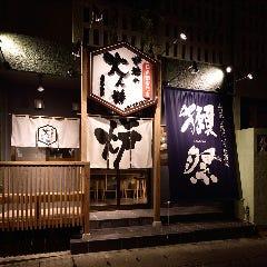 炉端の火人粋 奥武山店