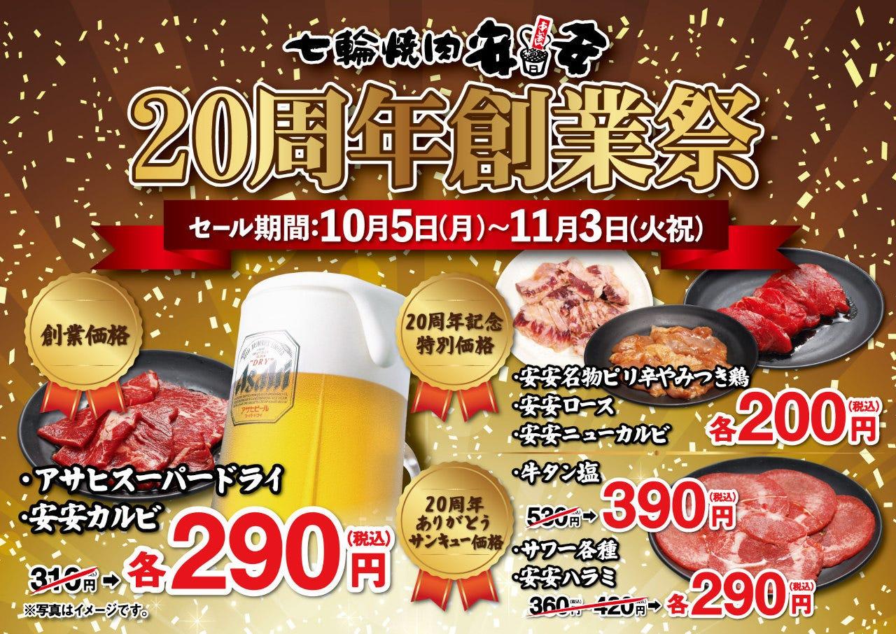 七輪焼肉 安安 松戸店