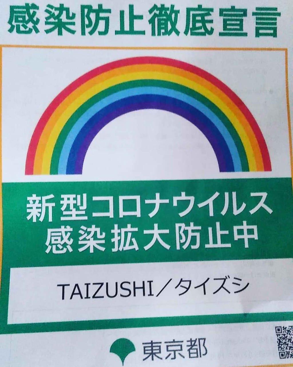 寿司・創作料理/TAIZUSHI