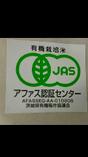 オーガニック有機の寿司専用米【筑西市】